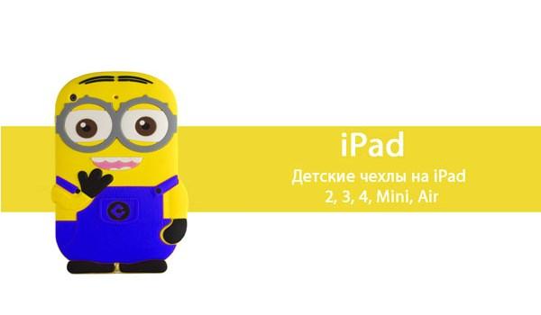 Детские чехлы для iPad 2,3,4,Mini,Air