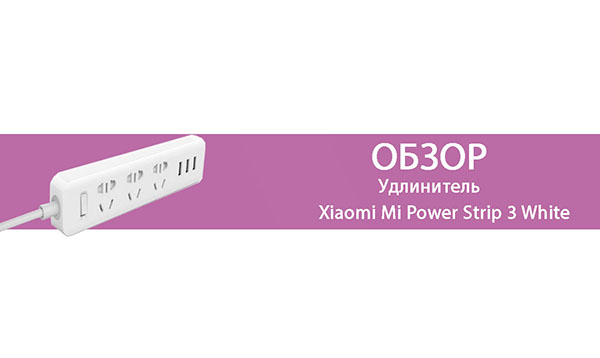 Удлинитель Xiaomi Mi Power Strip 3 White