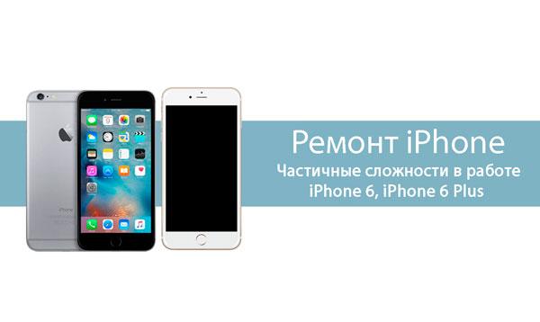 Cложности в эксплуатации iPhone 6 и iPhone 6 Plus