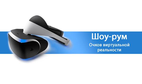 Шоурум очков виртуальной реальности