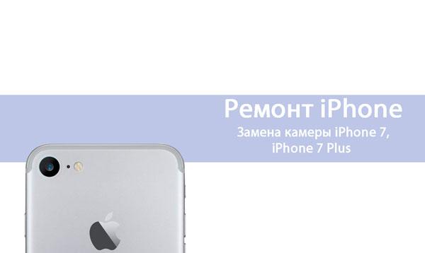 Замена камеры iPhone 7 и iPhone 7 Plus
