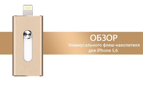 Универсальная флеш-память для iPhone 5,6