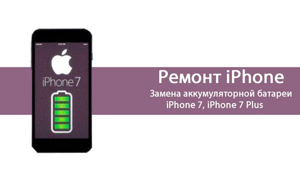 Замена аккумуляторной батареи iPhone 7 и iPhone 7 Plus