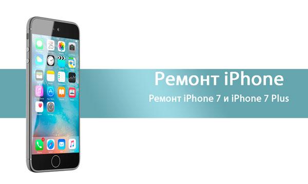 Ремонт iPhone 7 и 7 Plus