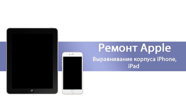 Выравнивание корпуса iPhone и iPad