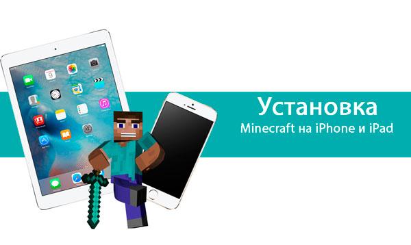 Установка Minecraft на iPhone и iPad
