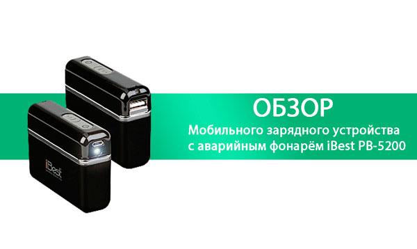Обзор зарядного устройства с аварийным фонарём iBest PB-5200
