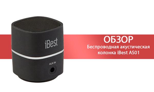 Беспроводное акустическая колонка iBest AS01