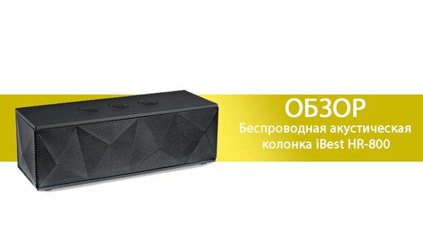 Обзор беспроводной акустической колонки iBest HR800