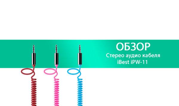 Обзор стерео аудио кабеля iBest iPW-11