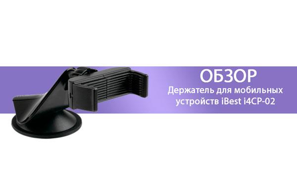 Универсальный держатель для мобильных устройств iBest i4CP-02
