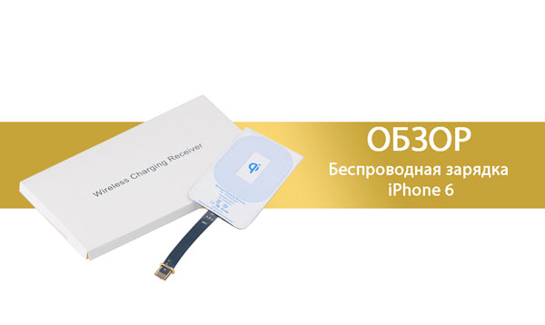 Безпроводная зарядка к IPhone 6 Wireless Charging receiver