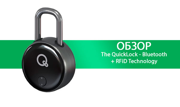 Замок Quicklock – Bluetooth + RFiD доступ