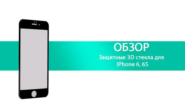 Защитные 3D стекла для iPhone 6, 6S