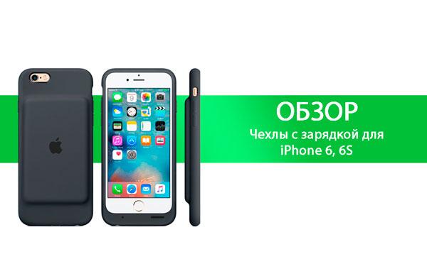 Чехлы с зарядкой для iPhone 6, 6S