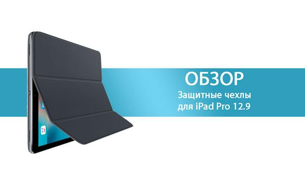 Защитные чехлы для iPad Pro 12.9