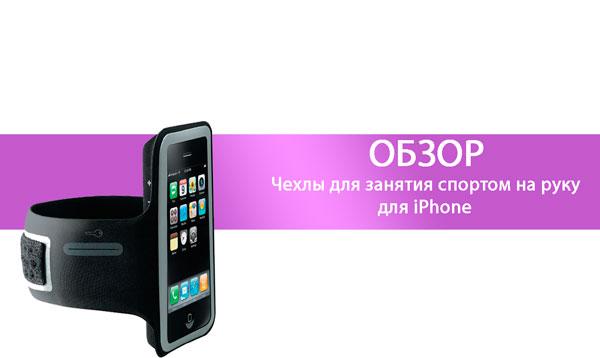 Чехлы для занятия спортом на руку для iPhone 4/5/6/6S