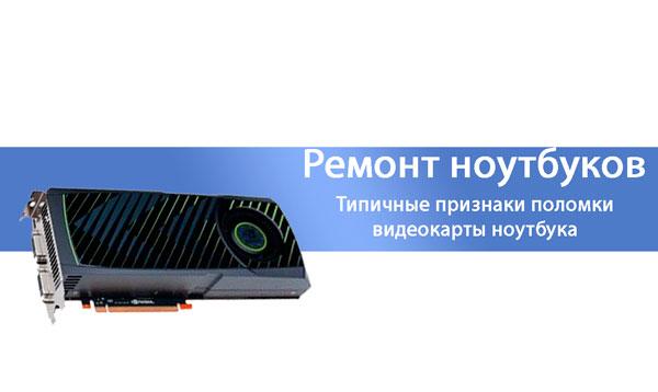 Типичные признаки поломки видеокарты ноутбука и способы правильного ремонта