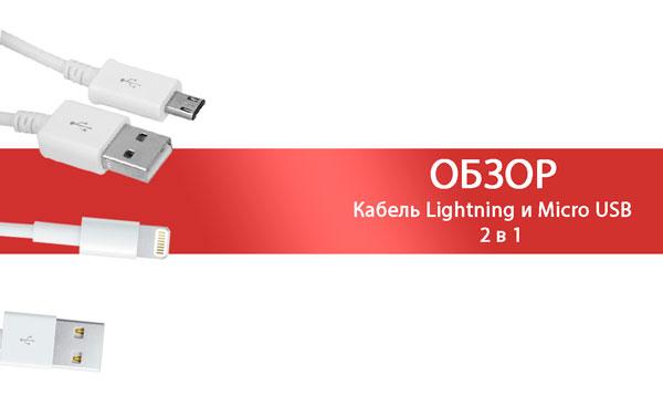 Кабель Lightning и Micro USB 2 в 1