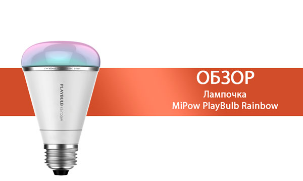 Лампочка MiPow PlayBulb Rainbow