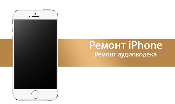 Ремонт аудиокодека iPhone 7 и 7+