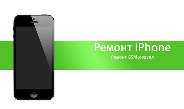 Ремонт GSM модуля