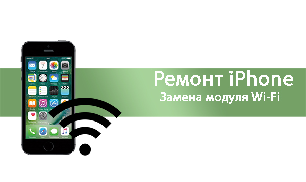 Замена Wi-Fi модуля iPhone