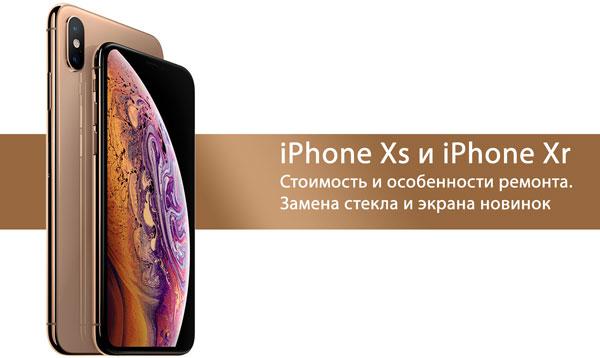 Ремонт iPhone Xr Xs и Xs Max