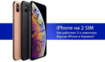 Работает ли iPhone с двумя SIM картами в Украине?