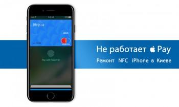 Не работает Apple Pay на iPhone?