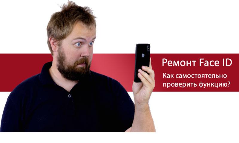 Не работает Face ID на iPhone