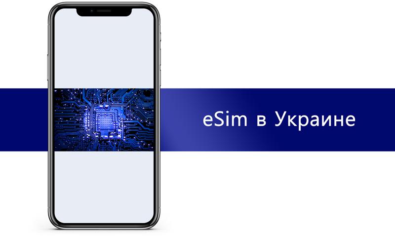 Как пользоваться eSIM в Украине?
